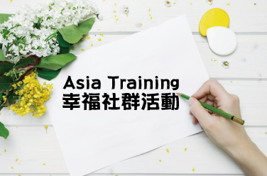 2021年04月份-台灣各地幸福社群活動