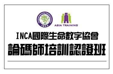 INCA論碼師培訓認證班:第一階段培訓