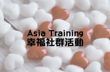 2021年03月份-台灣各地幸福社群活動
